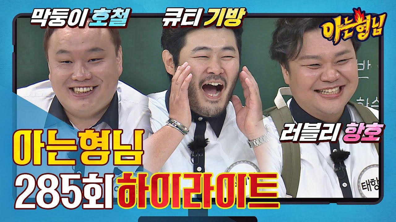 [아형✪하이라이트] 김기방x태항호x이호철 비주얼✨만큼 입담도 터지는 중 ꉂꉂ(ᵔᗜᵔ*) 〈아는 형님(Knowing bros)〉 | JTBC 210619 방송