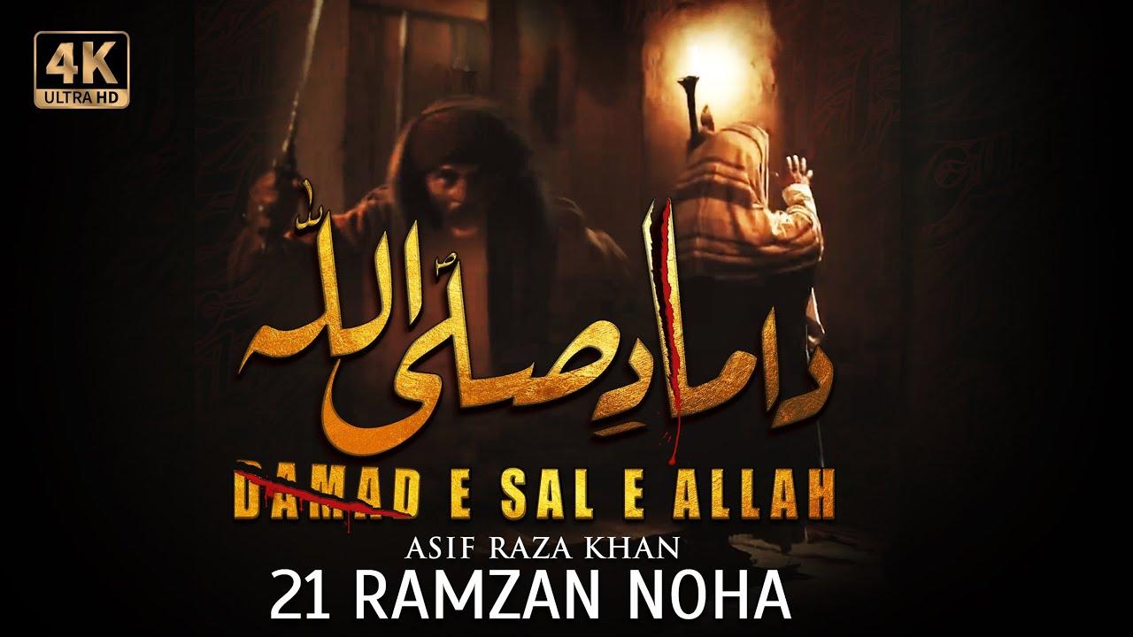 21 Ramzan New Noha 2020 | Damad E Sal e Allah | Asif Raza Khan | Shahadat E Mola Ali(as) | مولا علی