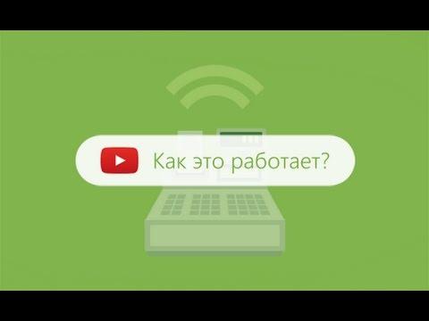 Контур.ОФД - надежный сервис оператора фискальных данных