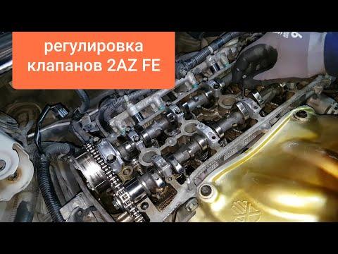 Регулировка клапанов Toyota 2AZ FE