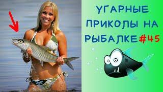 Приколы на Рыбалке 2020 до слез Неудачи на Рыбалке Новые Приколы на Рыбалке 2020 Рыбалка 2020