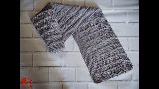Мужской шарф эффектным узором (Шарф узором