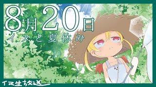 【夏休み25】木漏れ日のサウザンド・アイズ・サクリファイス【イヌ生放送】