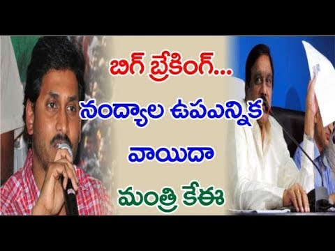 Download Youtube: TDP In Big Tension On Nandyal By Elections Postponement | బిగ్ బ్రేకింగ్ నంద్యాల ఉప ఎన్నిక వాయిదా