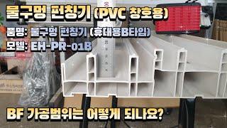 PVC물구멍펀칭기,창호물구멍,포터블펀칭기,물구멍개공기,…