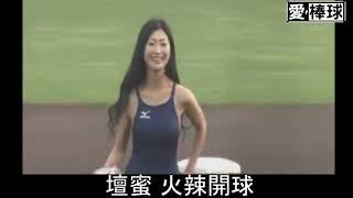 日本女明星-壇蜜開球.