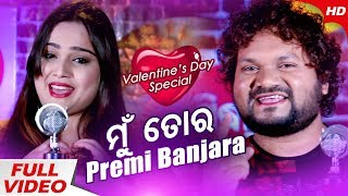 Human Sagar & his wife Sriya Mishra | Romantic Song Mun Tora Premi Banjara | Sidharth Music