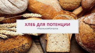 Как повысить потенцию ХЛЕБ правда и мифы Повышение потенции в домашних условиях рецепты