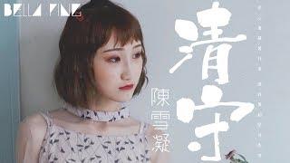 陳雪凝 - 清守【歌詞字幕 / 完整高清音質】♫「一眼淪陷,清守多年...」Chen Xuening - Keep It