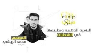 شرح النسبة الذهبية بطريقه مبسطة - المصمم محمد الريشي