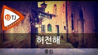 [TJ노래방] 허전해 - 폴킴(Paul Kim) / TJ Karaoke