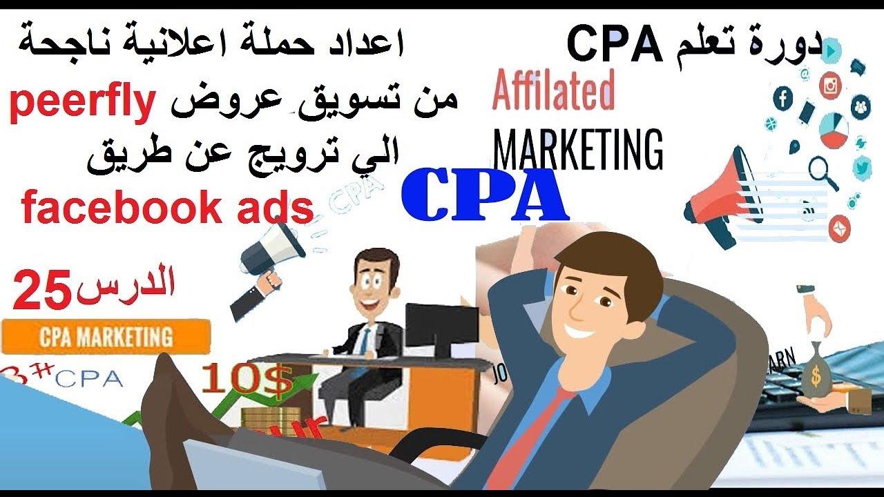 الدرس(25) دورة cpa  اعداد حملة اعلانية ناجحة من تسويق عروضpeerfly الي ترويج facebook ads