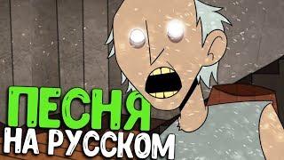 ПЕСНЯ ГРЕННИ -