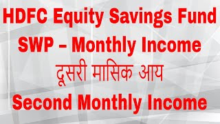 HDFC इक्विटी सेविंग फंड Equity Savings Fund   SWP – Monthly Income   Second Monthly Income in India