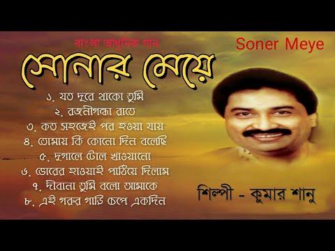 Soner Meye ( সোনার মেয়ে ) Full Album Audio Jukebox || Kumar Sanu || Bengali Modern Song