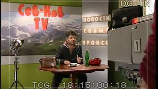 Сев-Кав ТВ Галустян Съемки (красная шапочка)