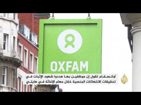 أوكسفام تقر بتهديد شهود الإثبات بتحقيقات الانتهاكات الجنسية  - نشر قبل 1 ساعة
