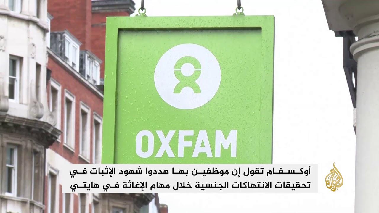 الجزيرة:أوكسفام تقر بتهديد شهود الإثبات بتحقيقات الانتهاكات الجنسية