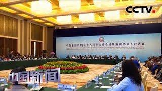 [中国新闻] 中非金融合作深化 保障中非合作论坛峰会成果落实 | CCTV中文国际