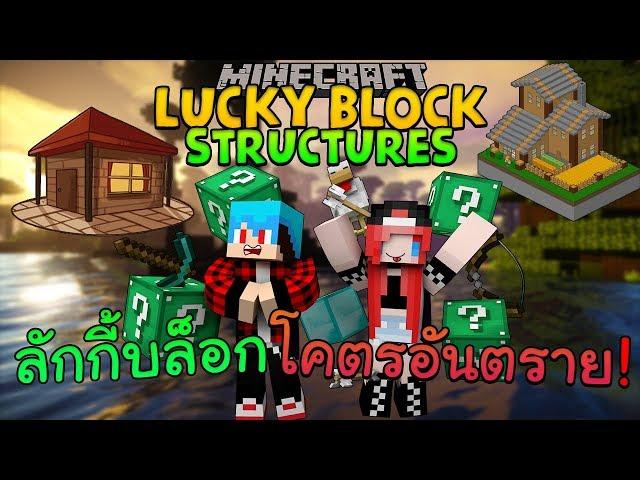 Minecraft LuckyBlock Structure - เปิดกล่องเดียวก็ชนะได้ Ft.KNCraZy