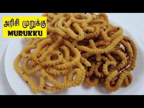 அரிசி முறுக்கு - Easy Murukku Recipe in Tamil