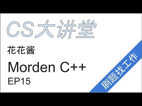 花花酱 Morden C++ - CS大讲堂 EP15