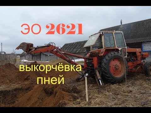 экскаватор ЭО 2621\/выкорчёвка пней