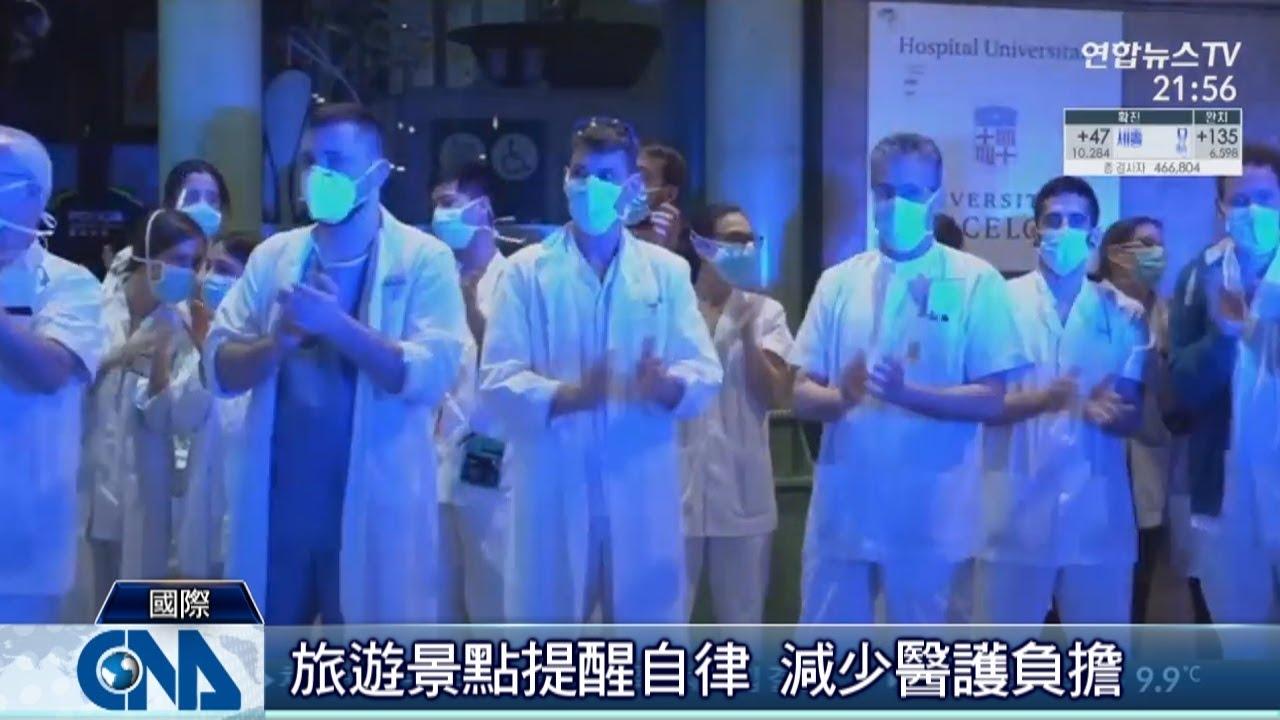 醫護人員辛苦了 各國溫情打氣|中央社影音新聞 - YouTube