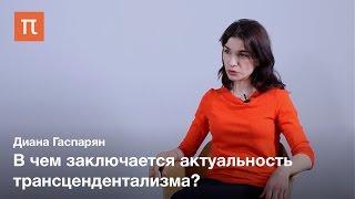 Трансцендентализм — Диана Гаспарян