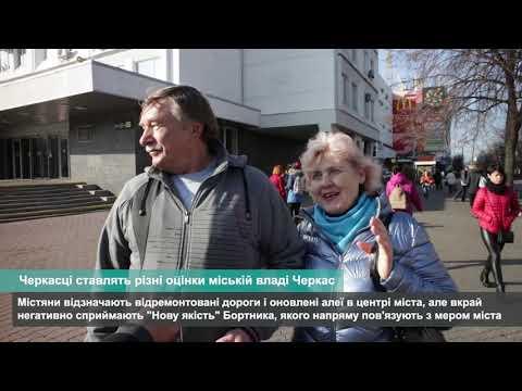 Телеканал АНТЕНА: Черкасці ставлять різні оцінки міській владі Черкас