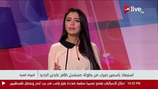الجولة الفنية - إستبعاد ياسمين صبري من بطولة مسلسل ظافر العابدين