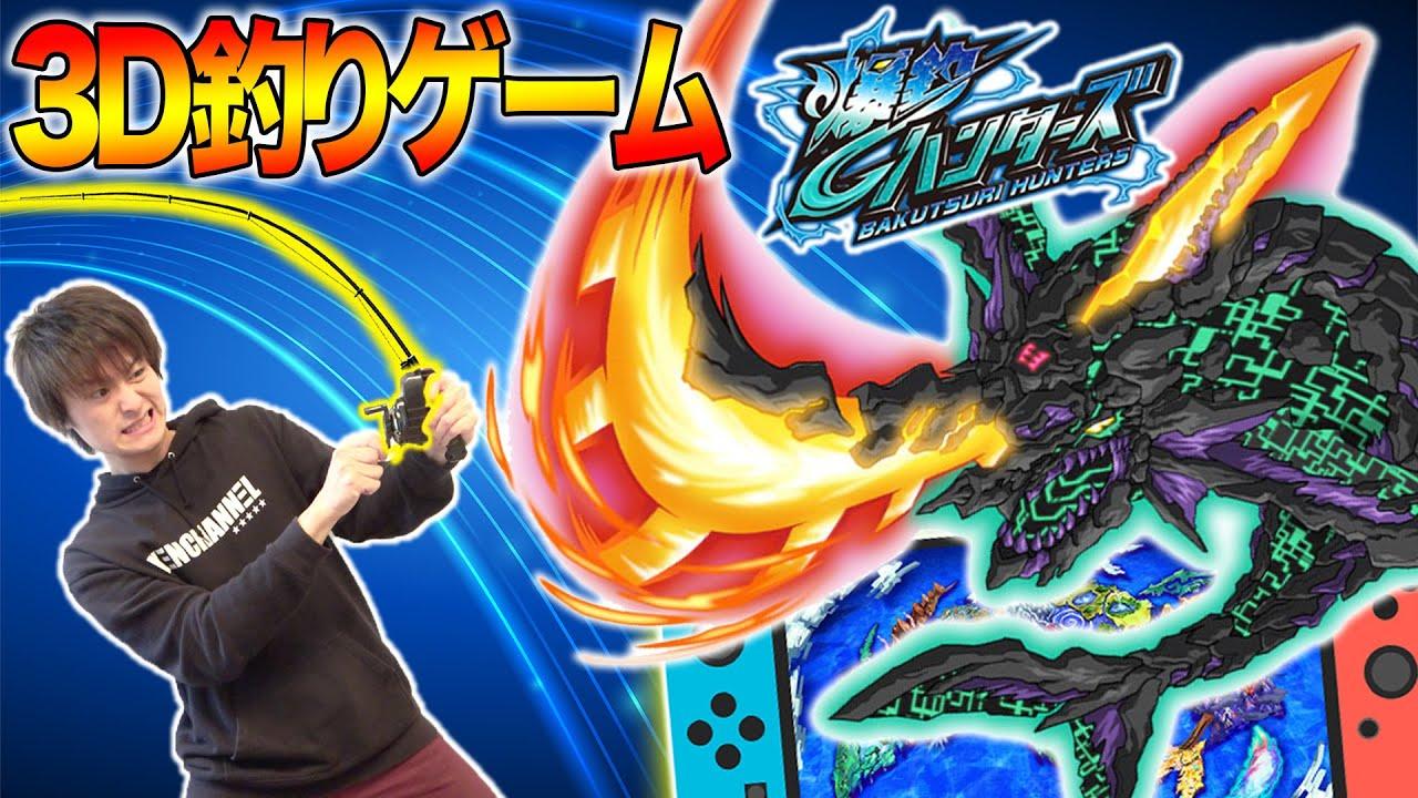 無料でダウンロードできる釣りアクションゲーム『爆釣ハンターズ』がスゴすぎる!