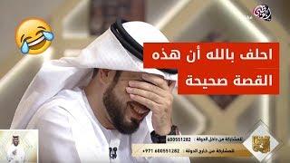 هذا الإتصال الذي قطع نفس الشيخ وسيم يوسف من الضحك - ما قصة هذا المتصل مع زوجته؟