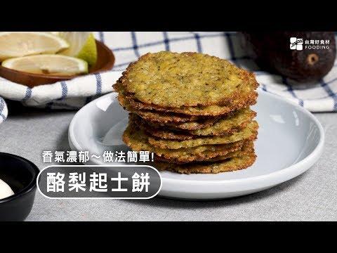 【懶人點心】酪梨起士餅~鹹香酥脆,越吃越涮嘴!Avocado Cheese Chips!