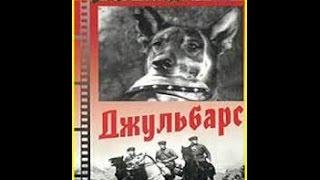 Джульбарс - героический фильм про собаку