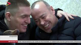 Новости Осетии // 2020 / 31 декабря