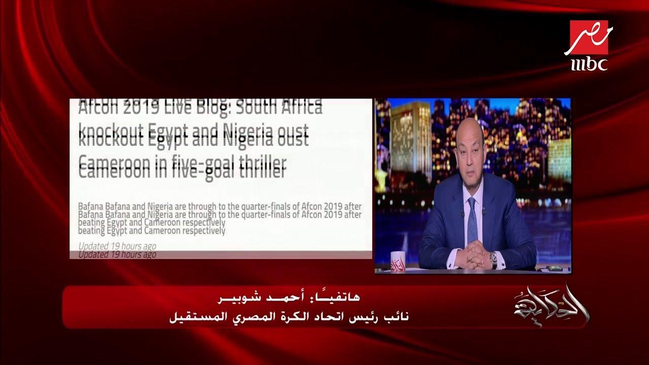 أحمد شوبير: أنا وحازم إمام اعترضنا على عدم وجود عبدالله جمعة ورمضان صبحي في قائمة المنتخب