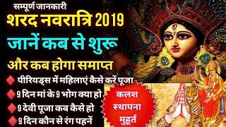2019 शरद नवरात्रि: कब से शुरू और कब होंगे पूरे Sharad Navratri 2019 Date Kalash Sthapna Best Muhurt