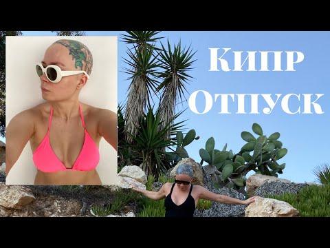 Кипр - античный