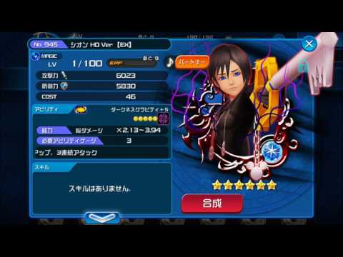 New Xion HD [EX] Piano Background Music - Kingdom Hearts Unchained X Union [JP]