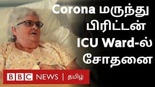 Corona Medicine: எப்போது முடிவு தெரியும்? பரிசோதனை வெற்றி பெறுமா?
