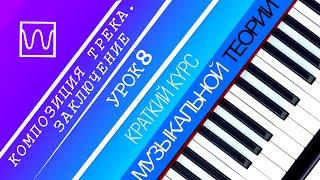 Краткий курс музыкальной теории - Композиция трека. Заключение (урок 8).