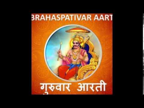 Brihaspati Vrat Aarti | Guruwar Aarti | Brihaspati Aarti