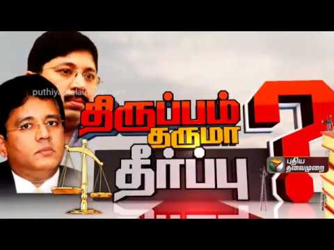 Maran brothers case meets Judgement today? | #MaranBrothers #Judgement