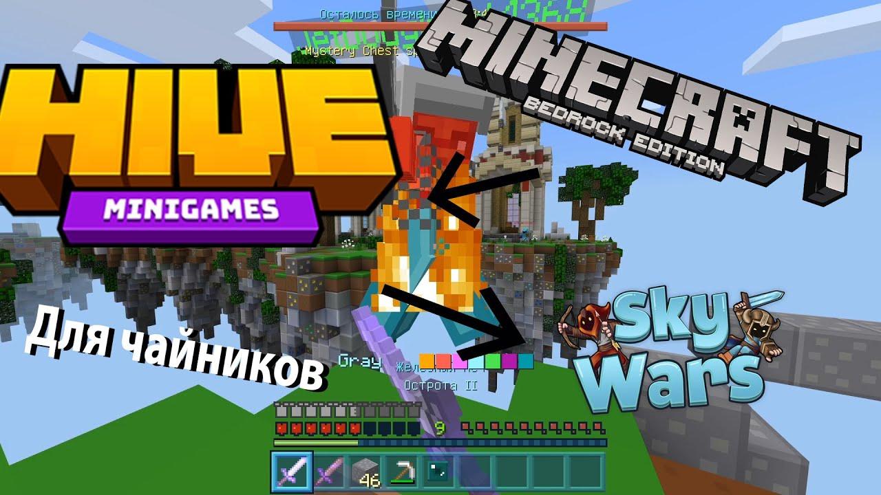 Skywars на сервере The Hive в Minecraft Bedrock