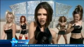 Виктория Бекхэм срывает воссоединение Spice Girls
