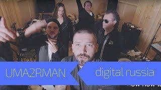 Uma2Rman - Digital  Russia