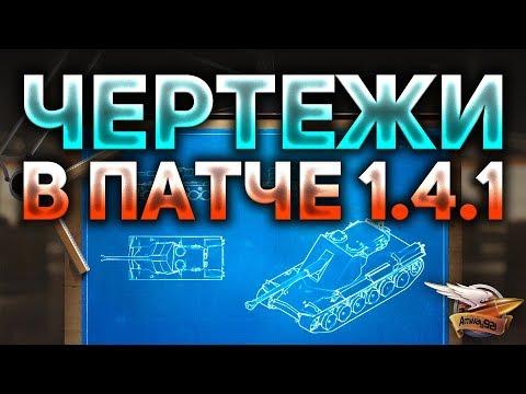 ЧЕРТЕЖИ и ОБЛИКИ экипажа в World of Tanks - ПАТЧ 1.4.1