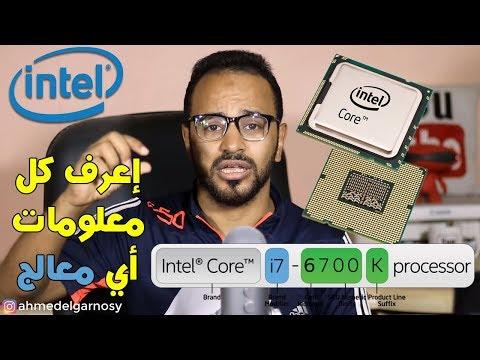 صورة  لاب توب فى مصر كيف تقرأ كود معالجات انتل Core i7 و Core i5 و Core i3 وتعرف الجيل وتفرِّق بينهم بإحتراف شراء لاب توب من يوتيوب