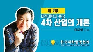 [한국대학발명협회] 대진대학교 특강 4차산업의 개론 2…